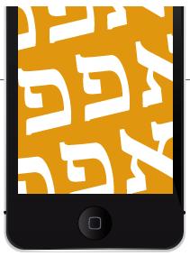 iJew: Een app en een dos